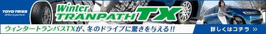 TOYOTIRE ウィンタートランパスTXが、冬のドライブに驚きを与える!!!自動車評論家の飯田裕子が北海道で北大生自動車部員と共に雪上インプレッション!