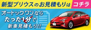 新型プリウスのお見積もりはコチラ!オートックワンなら無料で新車見積もりが取れます!
