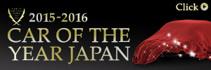 Car Of The Year Japan 2015-2016