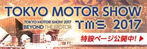 東京モーターショー2017特設ページ公開中!! 最新情報はこちら
