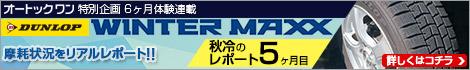 DUNLOP WINTER MAXX スタッドレスロングライフレポート ~WINTER MAXXのロングライフ性能は本当にスゴイのか!?レポート4ヶ月目に突入!