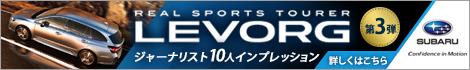 SUBARU LEVORG「ROAD TOUR IMPRESSION」ジャーナリスト10人によるLEVORGのインプレッションを動画付でご紹介