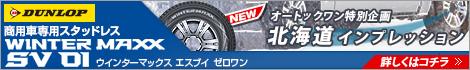 ダンロップWINTERMAXXから商用バン専用スタッドレスタイヤが誕生‼モータージャーナリスト斎藤 聡がインプレッション‼