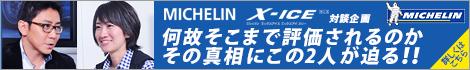ミシュランX-ICE XI3 対談企画