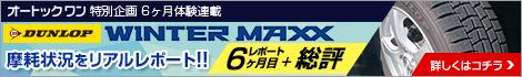 DUNLOP WINTER MAXX スタッドレスロングライフレポート