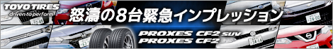 TOYO TIRES PROXES SUV CF2×PROXES CF2 怒濤の8台緊急インプレッション