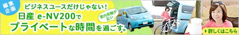 ビジネスユースだけじゃない!日産の電気自動車 e-NV200でプライベート時間を有意義に過ごす