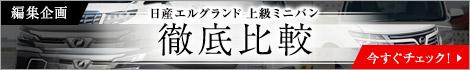 【編集企画】日産エルグランド 上級ミニバン徹底比較!