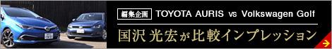 TOYOTA AURIS VS Volkswagen Golf 日独コンパクトハッチバック2台徹底比較 THE IMPRESSION MOVIE