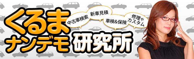 「くるまナンデモ研究所」中古車検索、新車見積、車検&保険、修理やカスタム