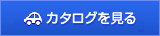 トヨタ SAIのカタログを見る