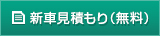 ルノー メガーヌの新車見積もり(無料)