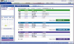 DRT top screen