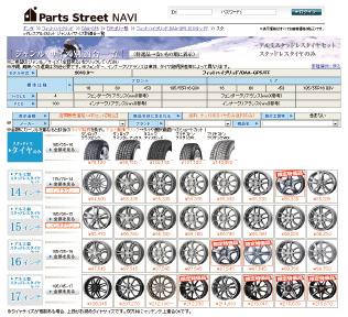 Parts Street NAVI