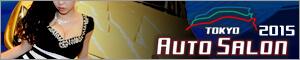 チューニング・ドレスアップの総合展示会、東京オートサロン2015 特設ページ