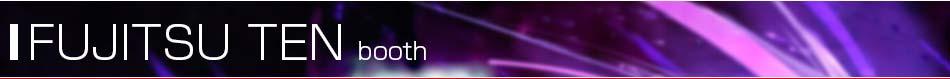 東京モーターショー2013 富士通テン記事一覧。東京モーターショー2013特集 富士通テン 世界も注目する自動車の祭典、東京モーターショー2013の、富士通テンの特集ページです。カーナビ・カーオーディオ、富士通テンの最新技術の商品の発表等、現地の最新情報をお届けします。