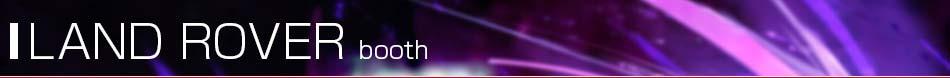 東京モーターショー2013 ランドローバー記事一覧。東京モーターショー2013特集 ランドローバー 世界も注目する自動車の祭典、東京モーターショー2013の、ランドローバー特集ページです。ワールドプレミアの発表や、コンセプトカー、最新技術等、東京モーターショー2013現地の最新情報をお届けします。