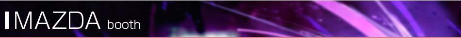 【東京モーターショー2013 現地速報】マツダがCNG(圧縮天然ガス)エンジンを搭載した「マツダ3 スカイアクティブCNGコンセプト」を世界初公開!(2013年11月20日) 東京モーターショー2013特集 マツダ【オートックワン】 世界も注目する自動車の祭典、東京モーターショー2013の記事です。こちらではワールドプレミアの発表や、コンセプトカー、最新技術等、東京モーターショー2013の最新情報をお届けします。
