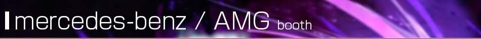 メルセデス・ベンツ、 「第43回東京モーターショー2013」出展概要を発表 ~ワールドプレミア2モデルを含む最新モデルを出展~(2013年11月11日) 東京モーターショー2013特集 メルセデス・ベンツ/AMG【オートックワン】 世界も注目する自動車の祭典、東京モーターショー2013の記事です。こちらではワールドプレミアの発表や、コンセプトカー、最新技術等、東京モーターショー2013の最新情報をお届けします。