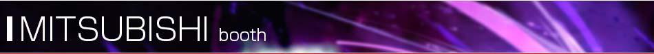 三菱自動車、東京モーターショー2013出展車概要を発表 ~新デザインのSUVコンセプトカー3台が登場!~(2013年11月1日) 東京モーターショー2013特集 三菱【オートックワン】 世界も注目する自動車の祭典、東京モーターショー2013の記事です。こちらではワールドプレミアの発表や、コンセプトカー、最新技術等、東京モーターショー2013の最新情報をお届けします。