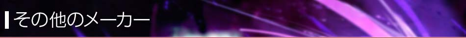 三菱電機 「第43回東京モーターショー2013」 出展(2013年11月13日) 東京モーターショー2013特集 その他のメーカー【オートックワン】 世界も注目する自動車の祭典、東京モーターショー2013の記事です。こちらではワールドプレミアの発表や、コンセプトカー、最新技術等、東京モーターショー2013の最新情報をお届けします。