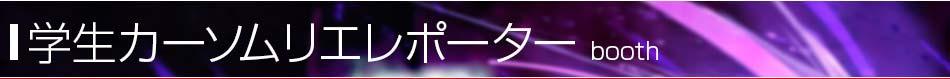 東京モーターショー2013開幕!~オートックワンでは特設サイトに加え、レポーターがTwitterで現地画像をリアルタイムでお届け!~(2013年11月20日) 東京モーターショー2013特集 学生カーソムリエレポーター【オートックワン】 世界も注目する自動車の祭典、東京モーターショー2013の記事です。こちらでは東京モーターショー2013にオートックワンから派遣された学生のカーソムリエレポーターが独自の目線で取材した現地の内容をお届けします。