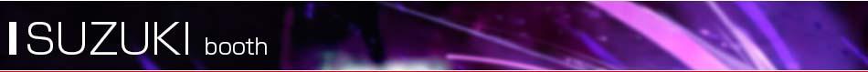 東京モーターショー2013 スズキ記事一覧。東京モーターショー2013特集 スズキ 世界も注目する自動車の祭典、東京モーターショー2013の、スズキ特集ページです。ワールドプレミアの発表や、コンセプトカー、最新技術等、東京モーターショー2013現地の最新情報をお届けします。