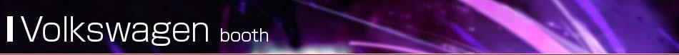 【東京モーターショー2013 現地速報】フォルクスワーゲン vol.2 ~「twin up!」だけじゃない!「XL1」や「cross up!」も登場!~(2013年11月27日) 東京モーターショー2013特集 フォルクスワーゲン【オートックワン】 世界も注目する自動車の祭典、東京モーターショー2013の記事です。こちらではワールドプレミアの発表や、コンセプトカー、最新技術等、東京モーターショー2013の最新情報をお届けします。