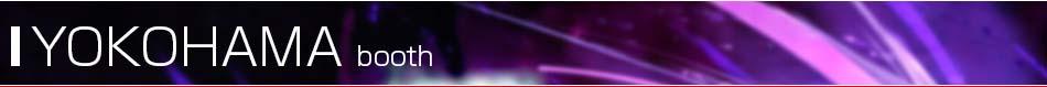 横浜ゴム、「第43回東京モーターショー2013」に出展(2013年11月1日) 東京モーターショー2013特集 ヨコハマタイヤ【オートックワン】 世界も注目する自動車の祭典、東京モーターショー2013の記事です。こちらでは、タイヤメーカーであるヨコハマタイヤの最新技術の商品の発表等、現地の最新情報をお届けします。