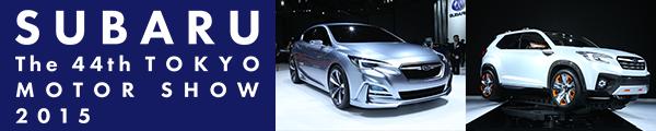 注目必須!今回のスバルブースはワールドプレミア2台を発表!ヴィジヴ フューチャー コンセプトに、インプレッサ 5ドア コンセプトと、スバルの未来に注目!