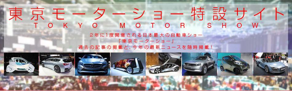東京モーターショー記事一覧。東京モーターショー特設ページ(過去の東京モーターショー記事一覧)。自動車の祭典、東京モーターショーの過去の記事一覧です。過去の東京モーターショーで注目された車種やカスタムカー、コンパニオン・キャンギャルなど東京モーターショーの華やかな雰囲気をお楽しみください!