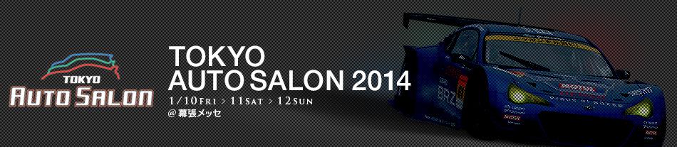 東京オートサロン2014記事一覧。東京オートサロン2014 特設サイト 記事一覧。チューニング・ドレスアップの総合展示会、東京オートサロン2014の特設ページ、記事一覧です。東京オートサロン2014で注目された車種やカスタムカー、コンパニオン・キャンギャルなど、現場の勢いを速報でお届けします!