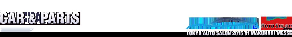 Rider Advance Study/日産ブース【東京オートサロン2015】 - 【速報!】オーテックのライダーシリーズに新顔追加!? ~「Rider Advance Study」登場~【東京オートサロン2015】(2015年1月9日) で紹介する画像をご覧になれます。 - 画像ギャラリー