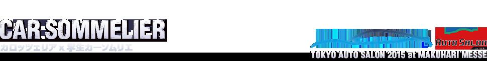 東京オートサロン2015 カロッツェリア×学生カーソムリエ 特別企画記事一覧。世界も注目するカスタムカーのビッグイベント!! 東京オートサロン2015のカロッツェリアと学生カーソムリエの特別コラボ企画記事です。こちらではオートックワンが主催する学生カーソムリエとカロッツェリアのコラボレート展示車両の様子をお届けします。