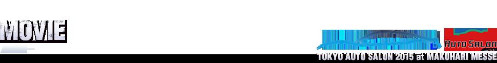 【速報!】接触寸前!?東京オートサロン2015で大迫力のD1グランプリ!【東京オートサロン2015】(2015年1月9日)の画像ギャラリー。【速報!】接触寸前!?東京オートサロン2015で大迫力のD1グランプリ!【東京オートサロン2015】 - で紹介する自動車などの写真をご覧になれます。