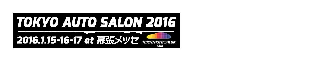 東京オートサロン2016記事一覧。東京オートサロン 2016 特設サイト。チューニング・ドレスアップの総合展示会、東京オートサロン2016の特設ページ、記事一覧です。会場で注目された車種やカスタムカー、コンパニオン・キャンギャルなど、現場の勢いをお届けします!