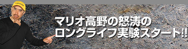 マリオ高野の怒涛の耐摩耗性能実験スタート!!