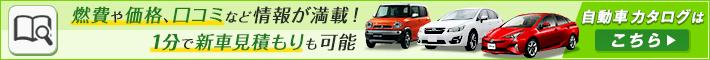 燃費や価格、口コミなど情報が満載!1分で新車見積もりも可能!自動車カタログはこちら