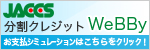 JACCS分割クレジットシミュレーション(株)ジャックス