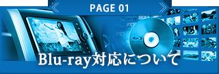Blu-ray対応について