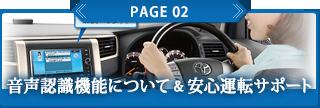 音声認識機能について&安心運転サポート