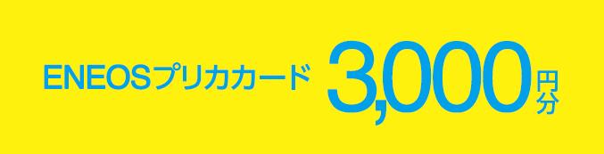ENEOSプリカカード3,000円分