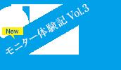 モニター体験記Vol.3