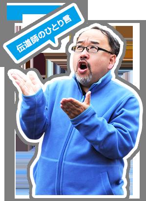 カーナビ伝道師 高山正寛