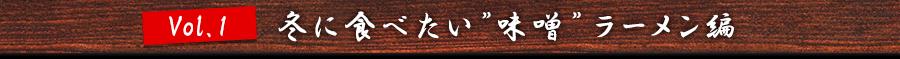 """vol.1 冬に食べたい""""味噌""""ラーメン編"""