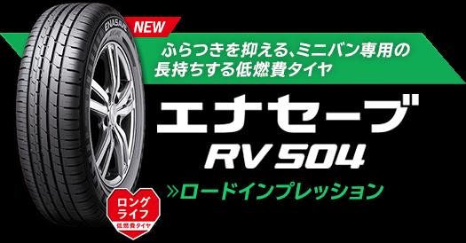 ロードインプレッション エナセーブRV504