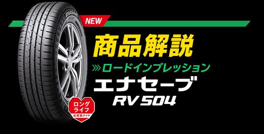 商品解説 エナセーブRV504