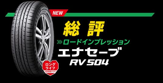 総評 エナセーブRV504