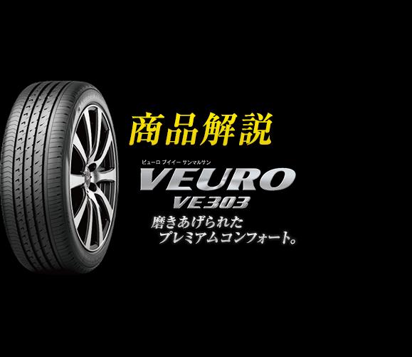 商品解説 DUNLOP VEURO VE303 磨きあげられたプレミアムコンフォード