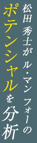 松田秀士がル・マン フォーのポテンシャルを分析